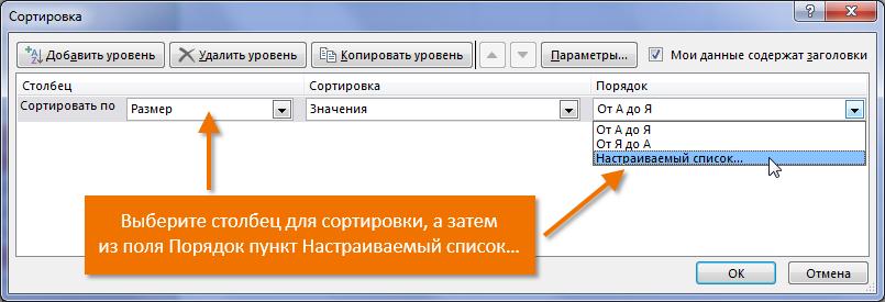 Пользовательская сортировка в Excel