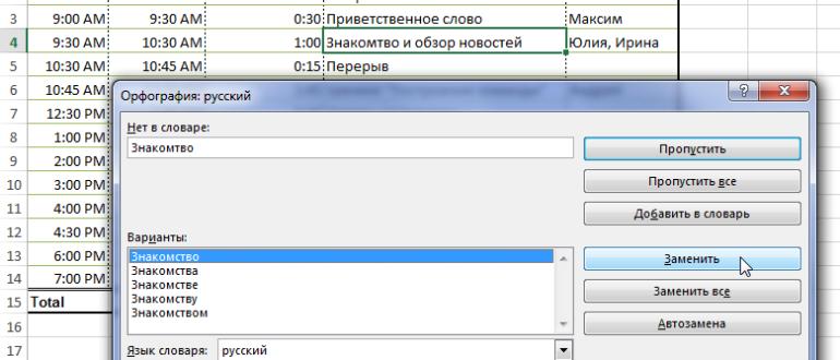 Завершение работы и защита рабочих книг в Excel