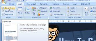 Как создавать собственные титульные листы в Microsoft Word 2010