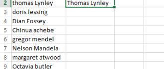 Пишем имена с большой буквы при помощи функции ПРОПНАЧ в Excel
