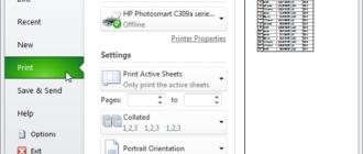 Печать сетки и заголовков строк и столбцов в Excel