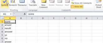 Как проверить правописание в Excel