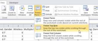 Закрепление области в Excel