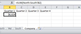 3D ссылка в Excel