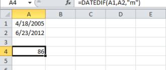 Функция РАЗНДАТ в Excel