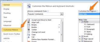 Как создавать заполняемые формы в MS Word 2010