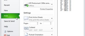 Печать в Excel