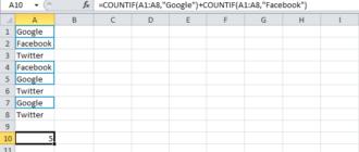 Подсчёт с критерием «ИЛИ» в Excel
