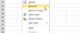 Рабочие листы в Excel