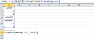 Суммирование диапазона с ошибками в Excel
