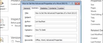 Как настроить дополнительные свойства документа Word