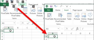 """Как в ячейках Excel вводить символ """"/"""" (слэш)"""