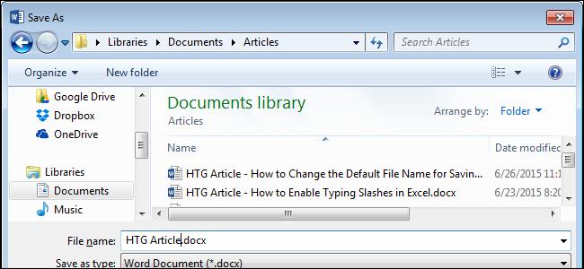 Как изменить имя файла, используемое по умолчанию при сохранении документов Word