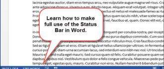 Как пользоваться строкой состояния в Word