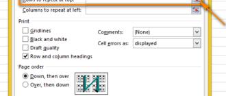 Как в Excel печатать заголовки (названия) строк и столбцов на каждой странице