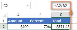Как изменить число на какой-то процент