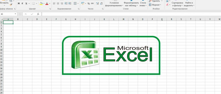 Как можно удалить в Excel все пустые строки
