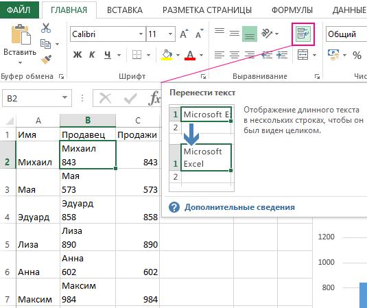 Как сделать перенос текста в ячейке Excel