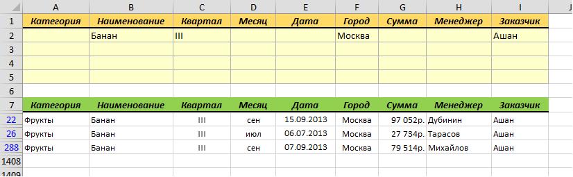 Как сделать фильтр в Excel