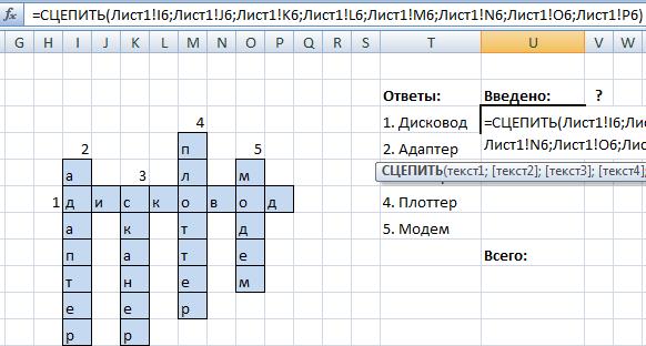 Кроссворд в Excel с проверкой и оценкой