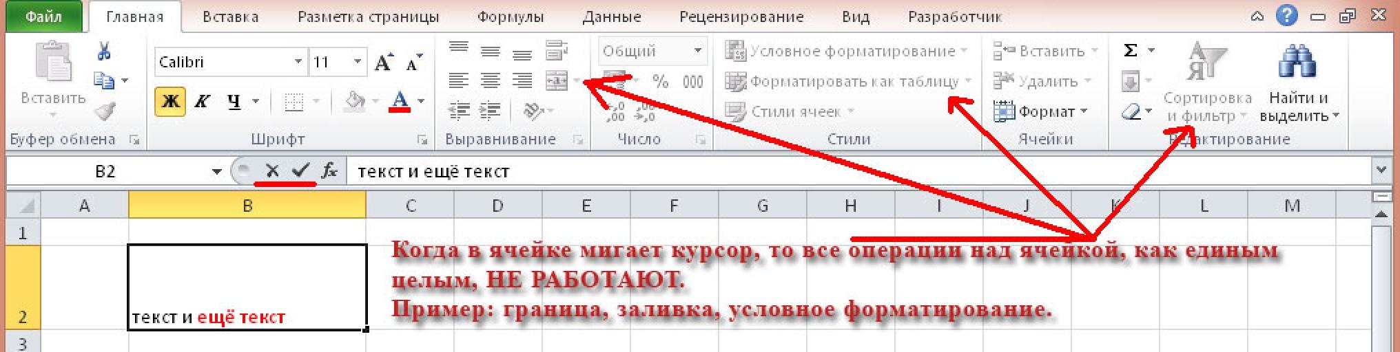 Работа с ячейками в Excel