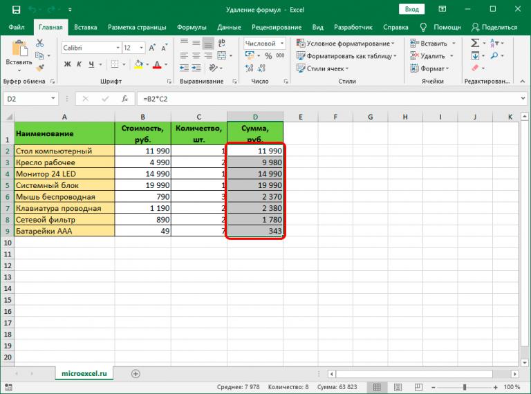 Excel имеет огромное количество функций, которые могут использоваться для осуществления даже самых сложных расчетов. Они используются в виде формул, записываемых в ячейки. У пользователя всегда есть возможность их отредактировать, заменить некоторые функции или значения.  Как правило, хранение формулы в ячейке – это удобно, но не всегда. В ряде ситуаций появляется необходимость сохранить документ без формул. Например, для того, чтобы другие пользователи не могли понять, как определенные цифры были получены.  Надо сказать, что задача эта абсолютно несложная. Достаточно выполнить несколько простых шагов, чтобы воплотить ее в жизнь: При этом есть несколько методов, каждый из которых более удобно применять в конкретной ситуации. Давайте их рассмотрим более подробно.  Метод 1: использование параметров вставки Этот метод самый простой, им может воспользоваться даже новичок. Нужно просто выполнить следующие действия: Сначала нужно сделать левый клик мыши и путем перетаскивания выделить ячейки, в которых стоит задача удалить формулы. Ну или одну. Тогда достаточно всего одного клика. 1.png Затем следует открыть контекстное меню и найти пункт «Копировать». Но чаще используется комбинация Ctrl + C, чтобы достичь этой цели. Это значительно удобнее и быстрее, чем специально делать правый клик мыши по требуемому диапазону, а потом кликать по еще одному пункту. Особенно это удобно на ноутбуках, где вместо мыши используется тачпад. 2.png Есть еще и третий способ копирования, который по удобству находится ровно посередине между приведенными выше двумя. Для этого следует найти вкладку «Главная», после чего кликнуть по кнопке, выделенной красным квадратиком. 3.png Далее определяемся с ячейкой, где должны начинаться данные, которые будут скопированы из исходной таблицы (они будут располагаться в левой верхней части будущего диапазона). После этого делаем правый клик и нажимаем по опции, обозначенной красным квадратиком (кнопка выглядит, как значок с цифрами). 4.png Как следствие, в нов