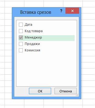 Работа с таблицами в Excel