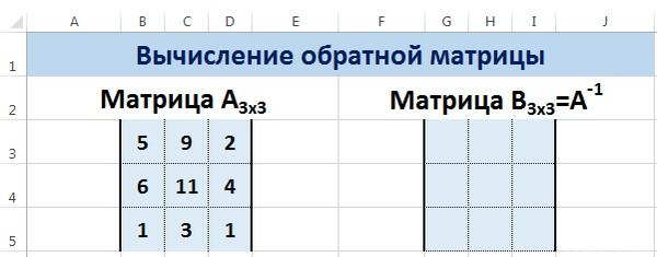 Операции с матрицами в Excel