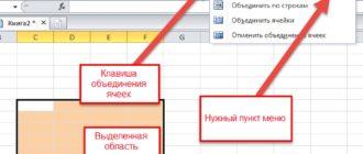 Ячейки в Excel. Операции
