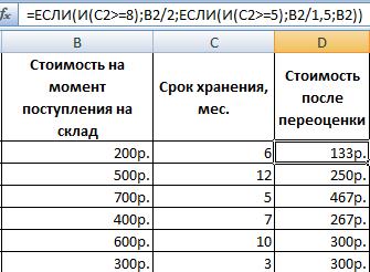 Логические операции в Excel