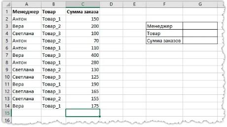 Как работать с массивами функций в Excel