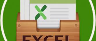 Как в Excel округлять числа в большую и меньшую сторону