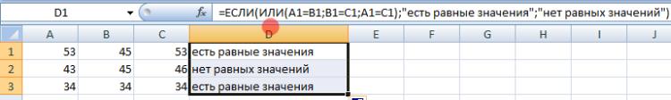 Функция ЕСЛИ в Excel. Примеры (с несколькими условиями)