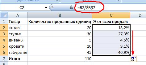 Как отнять/прибавить процент от числа в Excel (+ примеры)