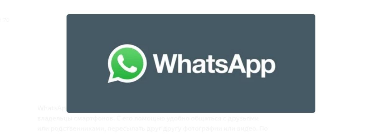 Как отключить сохранение файлов в WhatsApp и сохранить сотни Мб памяти