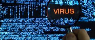 Как легко найти вирус на компьютере и избавиться от него