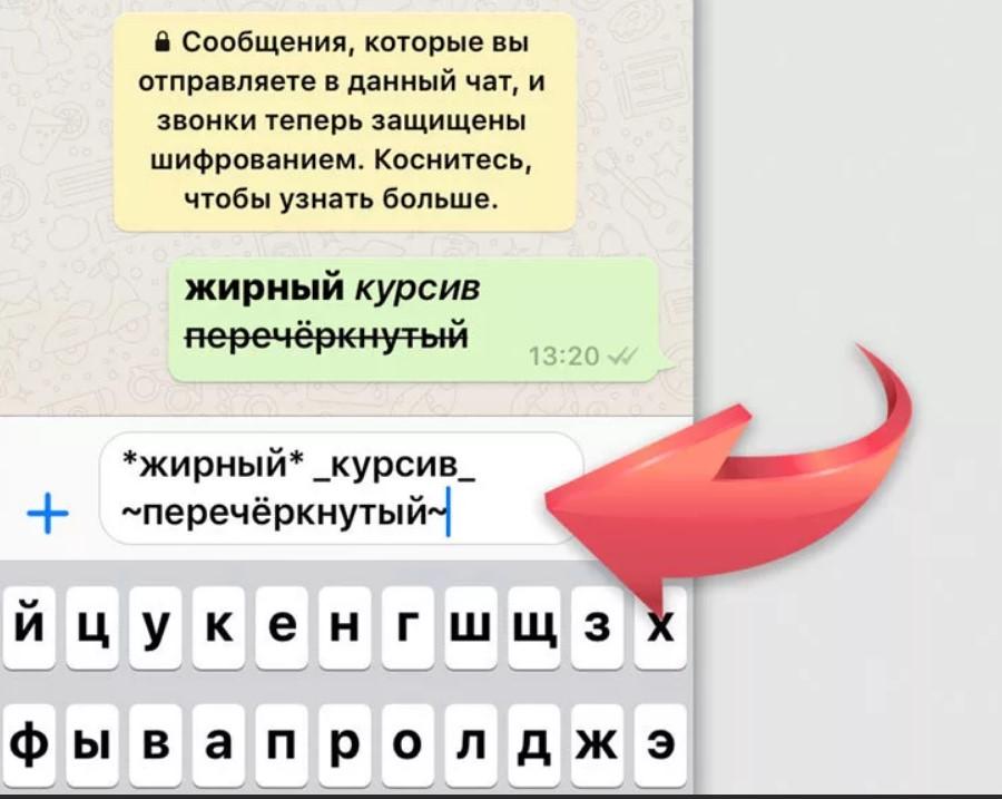 Как сделать перечеркнутый шрифт в WhatsApp