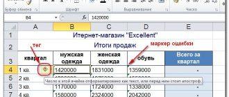 Почему не суммируется (число сохраняет как текст) в Excel