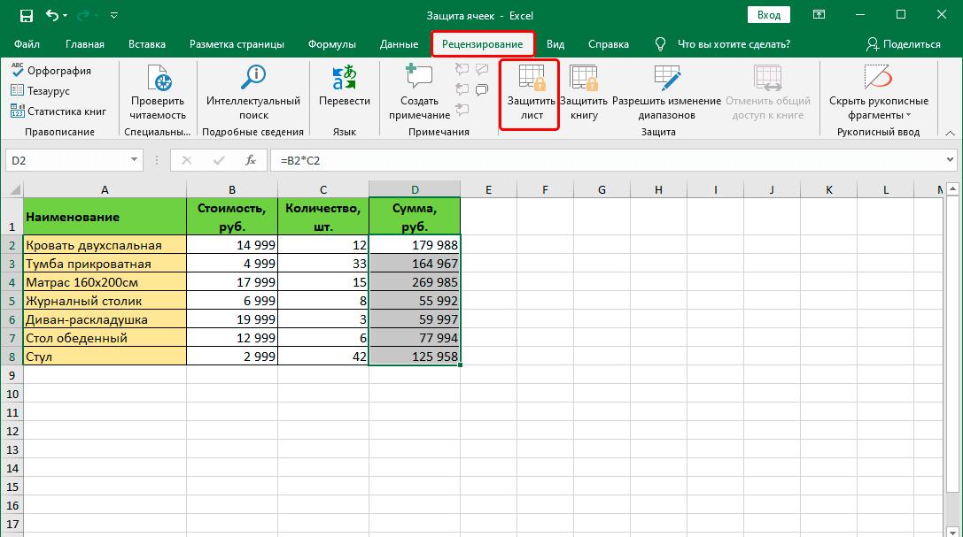 Как защитить ячейки в Excel от редактирования и изменения содержимого
