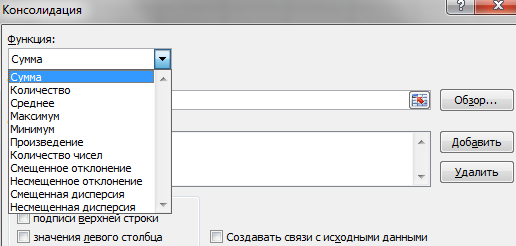 Консолидация данных в Excel (+ примеры использования)