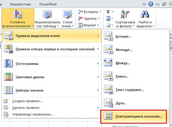 Как удалить дубликаты в Excel при помощи таблиц