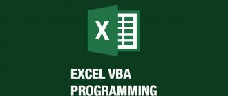 Функция InStr. Функции обработки строк в Excel (VBA)