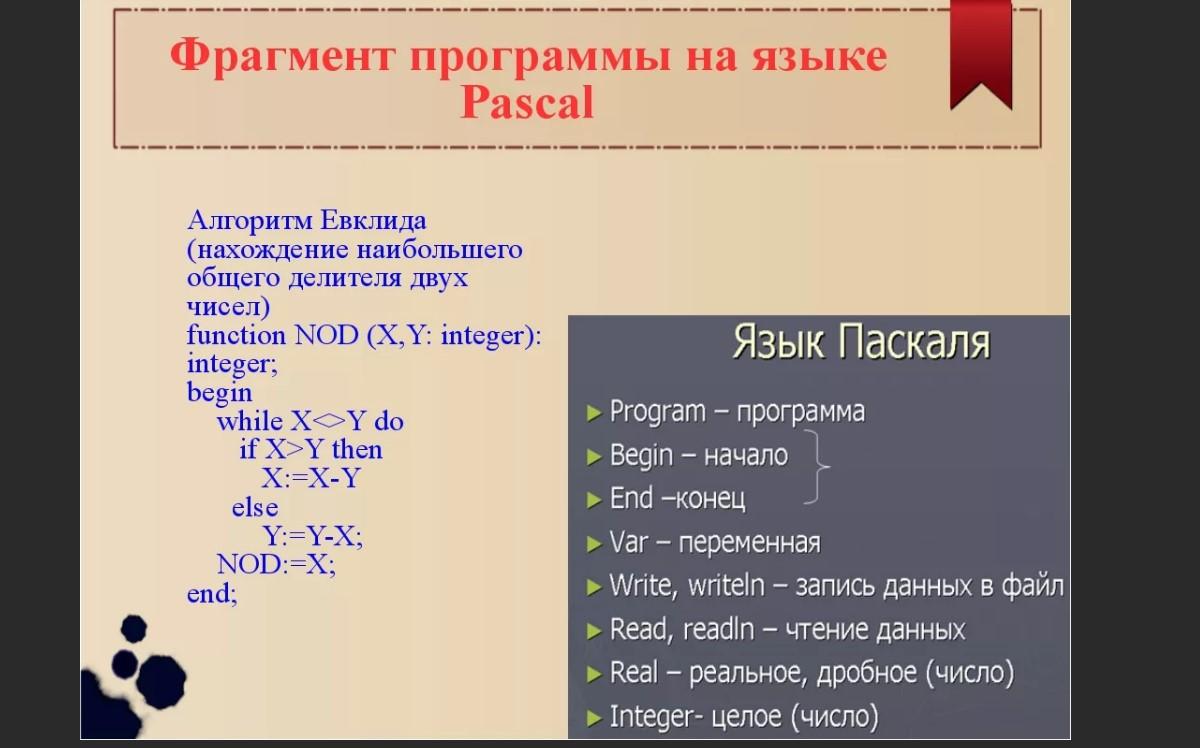 Зачем в школах до сих пор преподают ученикам Pascal