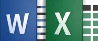 Слияние данных MS Word и MS Excel