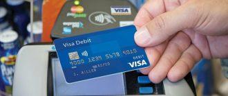 Visa будет запускать инновационный сервис для программы лояльности