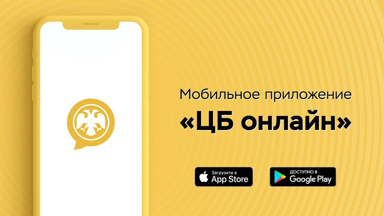 Новое мобильное приложение от Центробанка - зачем оно нужно?