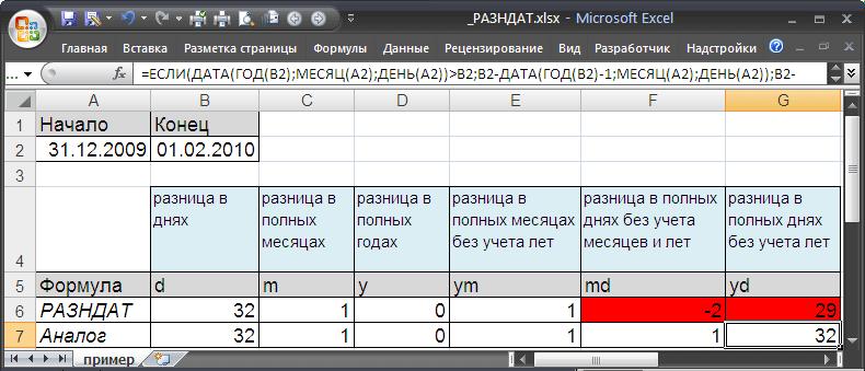 Как в Excel сравнить 2 даты между собой - простая инструкция