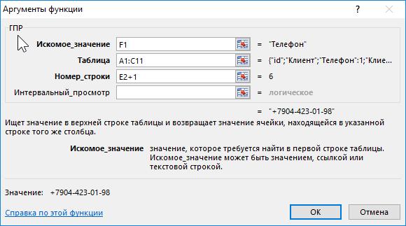Функция ГПР в Excel - полная инструкция по использованию с примерами