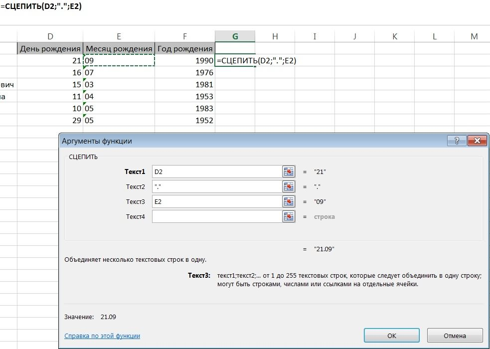 Функция СЦЕПИТЬ в Excel - гайд по использованию с примерами
