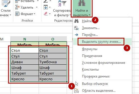 Сравнение 2 файлов в Excel на предмет различий